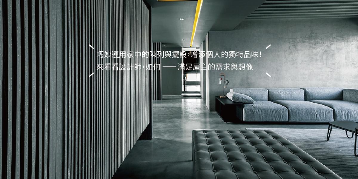 佈置專屬的生活品味 Deco Your Style
