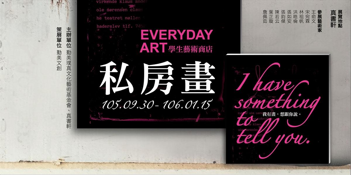 EVERYDAY ART 私房畫