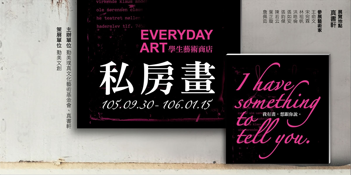 EVERYDAY ART  私房畫