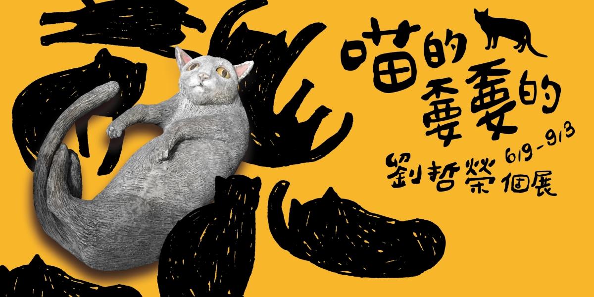 喵的我嫑嫑的    劉哲榮個展