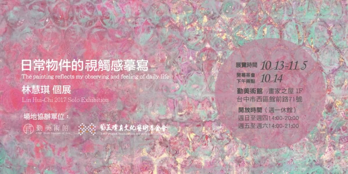 日常物件的視觸感摹寫─林慧琪 創作個展