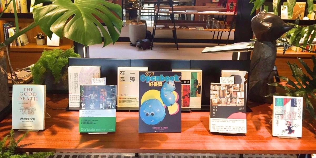 2017 Openbook閱讀誌 年度好書書展