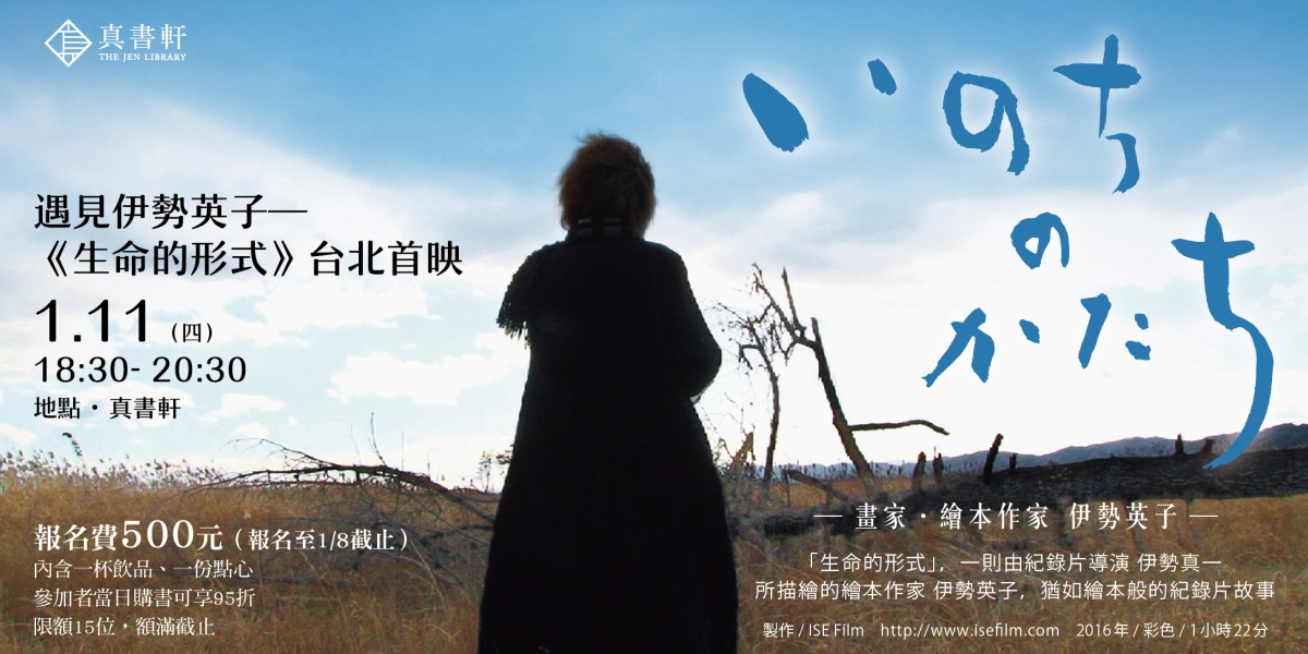 遇見伊勢英子─生命的形式   台北首映