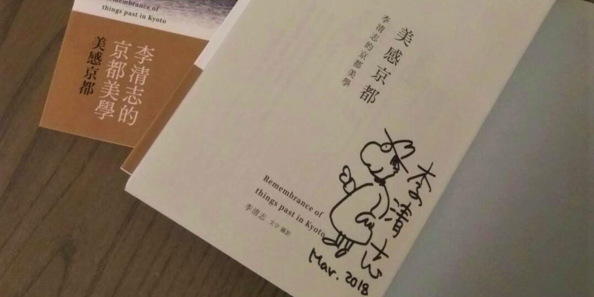 美感京都─李清志的京都美學 新書分享會