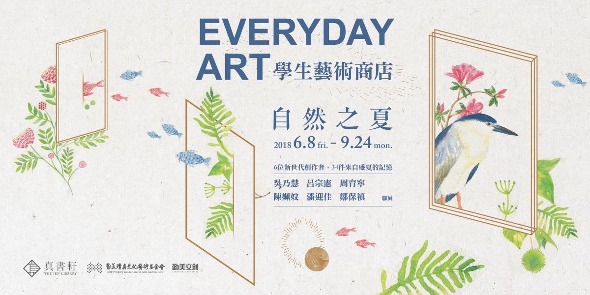 EVERYDAY ART自然之夏