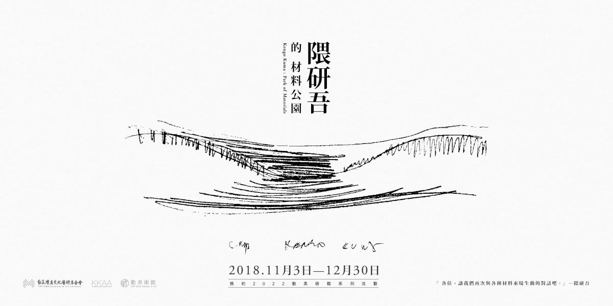 隈研吾的材料公園  Kengo Kuma  Park of Materials