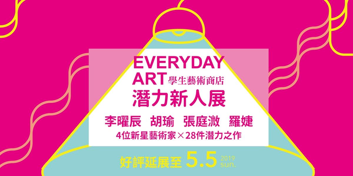 EVERYDAY ART潛力新人展