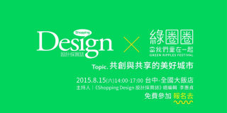 Shopping Design X   綠圈圈論壇