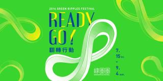 2016 綠圈圈 翻轉行動Ready Go