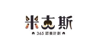 2015 米克斯365認養計畫