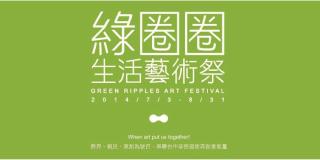 2014 綠圈圈生活藝術祭