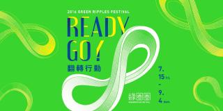 2016 綠圈圈 翻轉行動 Ready Go