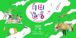 2017 綠圈圈  自由造音