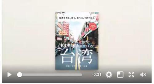 生活誌 BRUTUS 101 things to do in 台灣