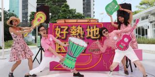 2017綠圈圈─好熱地 KTV