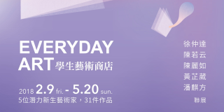 EVERYDAY ART  找回靈感