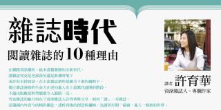 雜誌時代──閱讀雜誌的10種理由