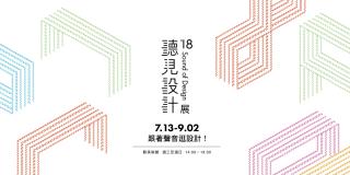 2018聽見設計展
