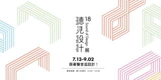 2018 聽見設計展