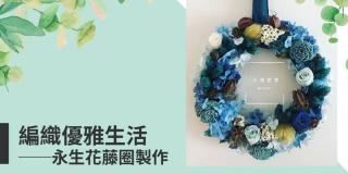 編織優雅生活一永生花藤圈製作