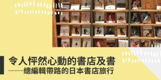 令人怦然心動的書店及書