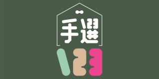 2018 綠圈圈生活 手選123
