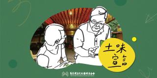草悟道生活計劃 土味宣言