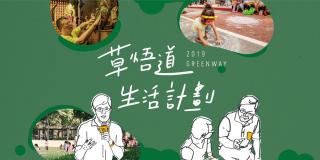2019 GREENWAY 草悟道生活計劃