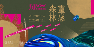 EVERYDAY ART靈感森林