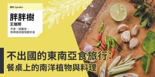 胖胖樹一真書軒月讀會 不出國的東南亞食旅行 餐桌上的南洋植物與料理